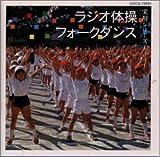 ラジオ体操/フォークダンス