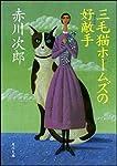 三毛猫ホームズの好敵手(ライバル) (角川文庫)