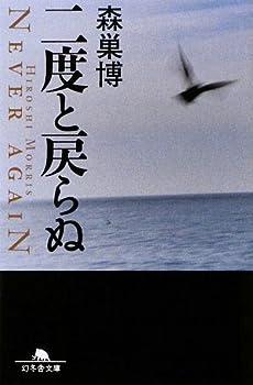 二度と戻らぬ (幻冬舎文庫)