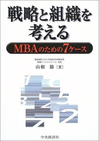 戦略と組織を考える―MBAのための7ケース