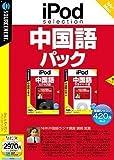 iPod selection 中国語 パック (説明扉付スリムパッケージ版)