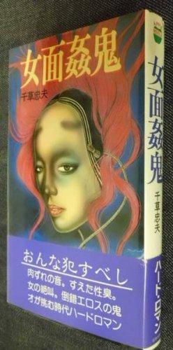 女面姦鬼 (Apple novels)