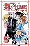 舞-乙HiME 5 (少年チャンピオン・コミックス)