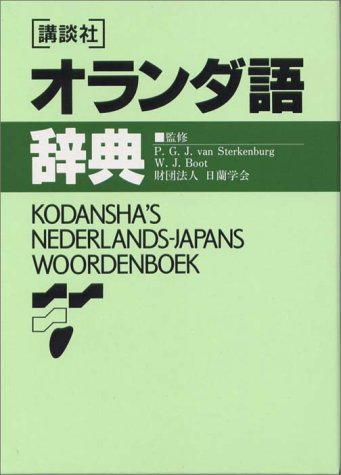 講談社オランダ語辞典 (KS専門書)