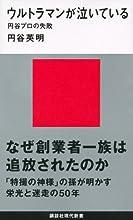 ウルトラマンが泣いている――円谷プロの失敗 (講談社現代新書)