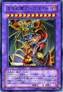 Amazon.com: Yu-Gi-Oh Armityle the Chaos Phantom Ultra LE10-JP001