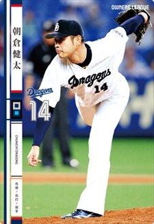 オーナーズリーグ OL19 N(W) 朝倉 健太/中日 OL19-107
