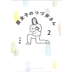腐女子のつづ井さん2<腐女子のつづ井さん> (コミックエッセイ)