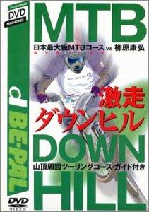 激走ダウンヒル [DVD]