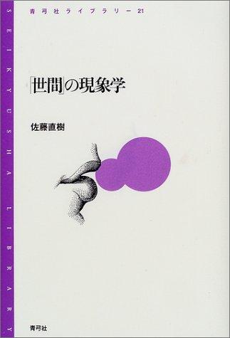 「世間」の現象学