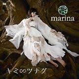 永久より永遠に-marina