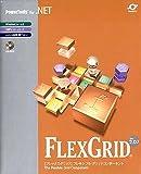 FlexGrid for .NET 2.0J 1開発ライセンスパッケージ