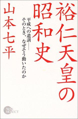 裕仁天皇の昭和史―平成への遺訓-そのとき、なぜそう動いたのか (Non select)