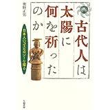 Yamato oken wa koiki toitsu kokka de wa nakatta (Turtle books) (Japanese Edition) Masao Okuno