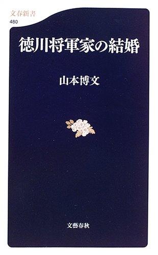 徳川将軍家の結婚