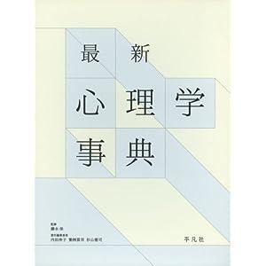 最新 心理学事典