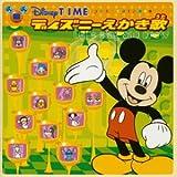 DisneyTIME presents ディズニーえかき歌(CCCD)