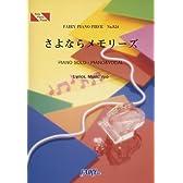 ピアノピース824 さよならメモリーズ by supercell (FAIRY PIANO PIECE)