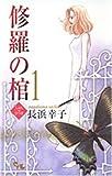 修羅の棺 1 (1) (オフィスユーコミックス)