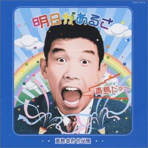 青島幸男の画像 p1_40