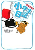 小学生日記―HEPPOCOLOGY