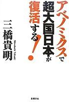 アベノミクスで超大国日本が復活する!