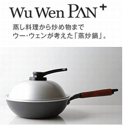 『ウーウェンパン』料理作家が作った中華鍋は1台7役!レシピも♪