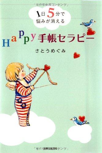 Happy手帳セラピー