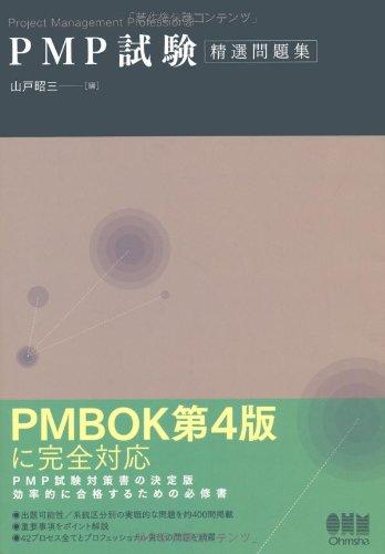 PMP試験精選問題集