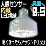 人感センサー内蔵LED電球 アラハーフ 30秒点灯 自動延長