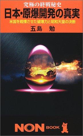 日本・原爆開発の真実―究極の終戦秘史 (ノン・ブック)