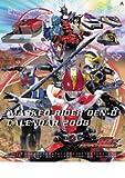 仮面ライダー電王 2008年カレンダー