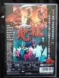 Image de 地獄 [DVD]
