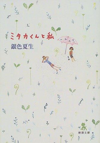 ミタカくんと私 (新潮文庫)