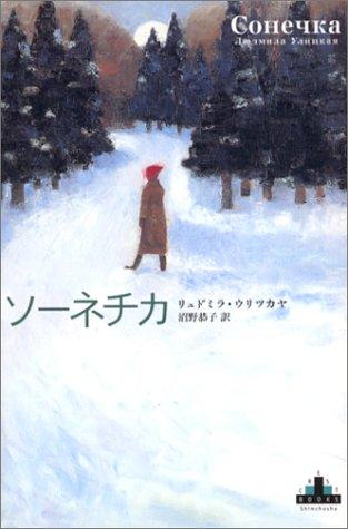 ソーネチカ (新潮クレスト・ブックス)