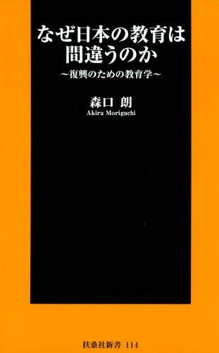 なぜ日本の教育は間違うのか 扶桑社新書