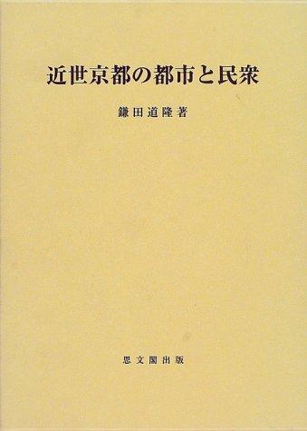 近世京都の都市と民衆 (思文閣史学叢書)