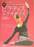 決定版!きれいなカラダになるピラティスエクササイズ (Domani DVD BOOK)