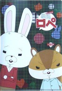 紙兎ロペ 文具/Wポケットクリアファイル B/AIG-720