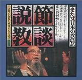 また又「日本の放浪芸」