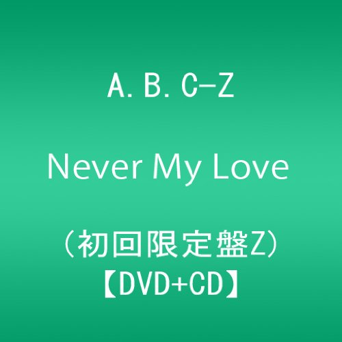Never My Love (初回限定盤Z:DVD+CD)をAmazonでチェック!