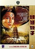 echange, troc Les Griffes de jade (Version Pocket)