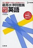 最高水準問題集高校入試英語 (シグマベスト)