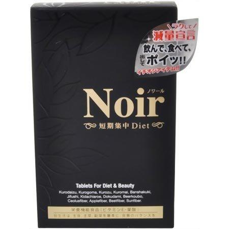 アスティ Noir(ノワール)粒 200粒