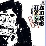 ひとり会落語CD全集(4)