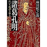 諸葛孔明―泣いて馬謖を斬る (集英社文庫)
