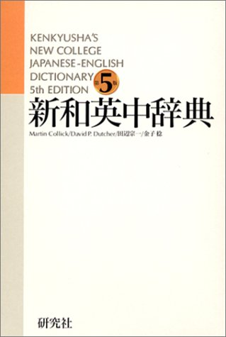 Kenkyusha New College Jap Eng Dictionary 5th Ed