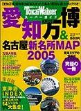 愛知万博&名古屋新名所MAP2005—TokaiWalkerスーパーガイド