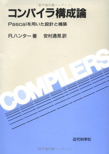 コンパイラ構成論―Pascalを用いた設計と構築