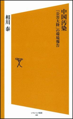 中国汚染――「公害大陸」の環境報告 (ソフトバンク新書)